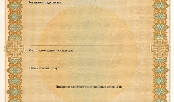 Ювелирная лицензия для ИП
