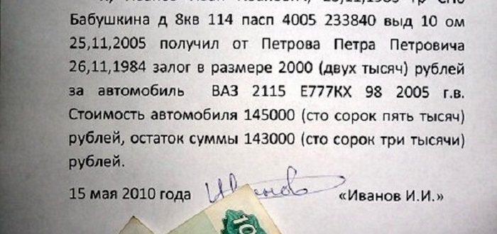 Является ли рукописная расписка доказательством в суде?